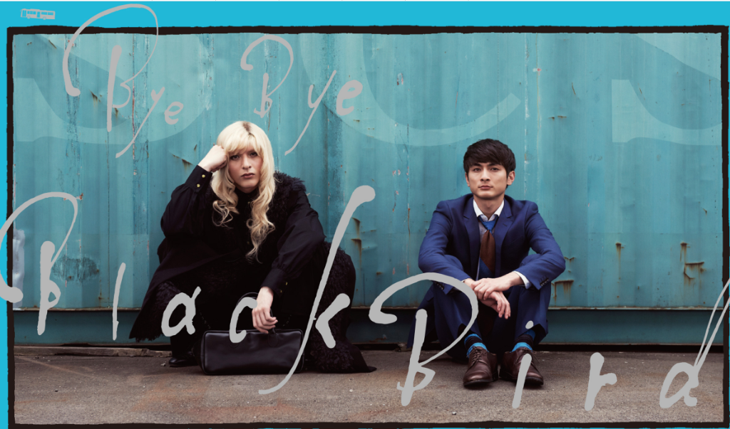 "Full cast revealed for Kengo Kora & Yuu Shirota's drama ""Bye Bye, Blackbird"""