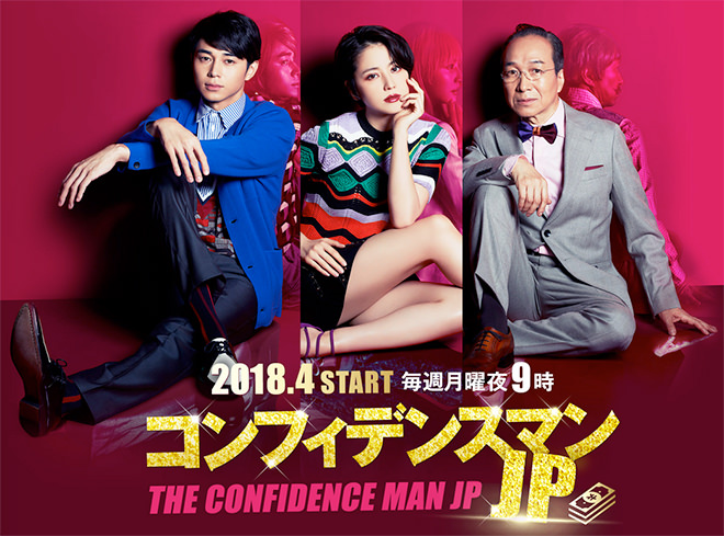 "Nagasawa Masami plays a swindler for Spring getsu9 ""The Confidence Man JP"""