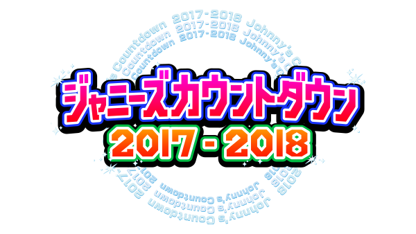 Johnnys Countdown 2017 – 2018 Performances