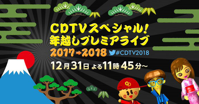 CDTV Special! Toshikoshi Premiere Live 2017→2018 Live Stream and Chat