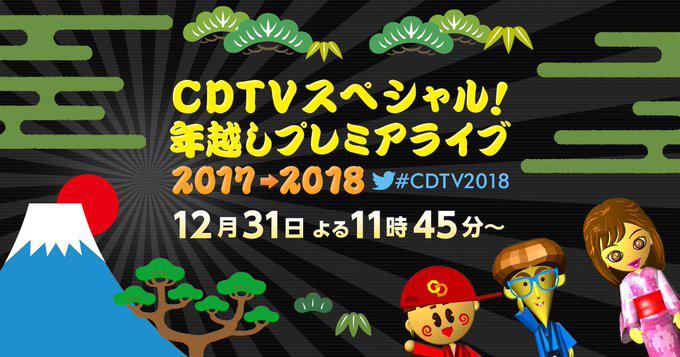 Keyakizaka46, Hoshino Gen, Daichi Miura, CHEMISTRY, and More Perform on CDTV Special! Toshikoshi Premiere Live 2017→2018