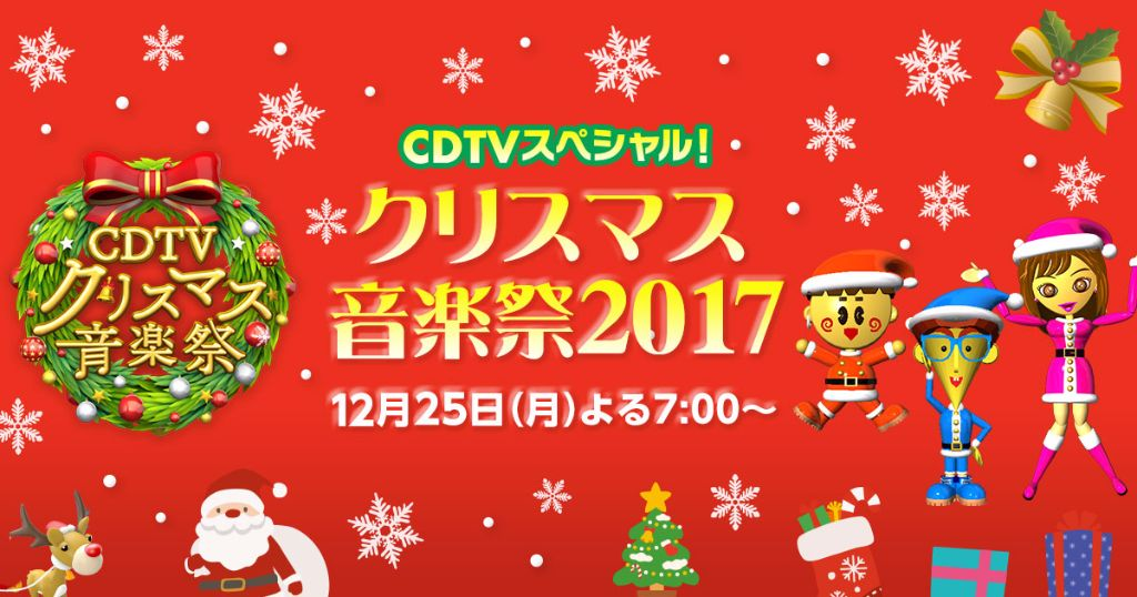 Nishino Kana, Hoshino Gen, back number, and More to Perform on CDTV Special! Christmas Ongakusai 2017