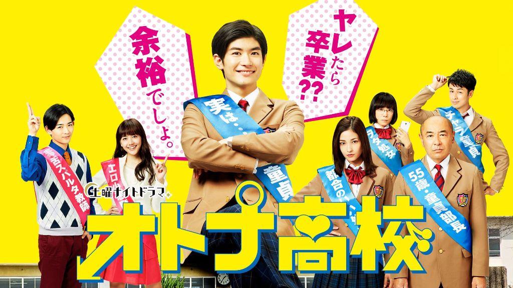 "Haruma Miura & Meisa Kuroki's ""Otona Koukou"" to receive spin-off SP"