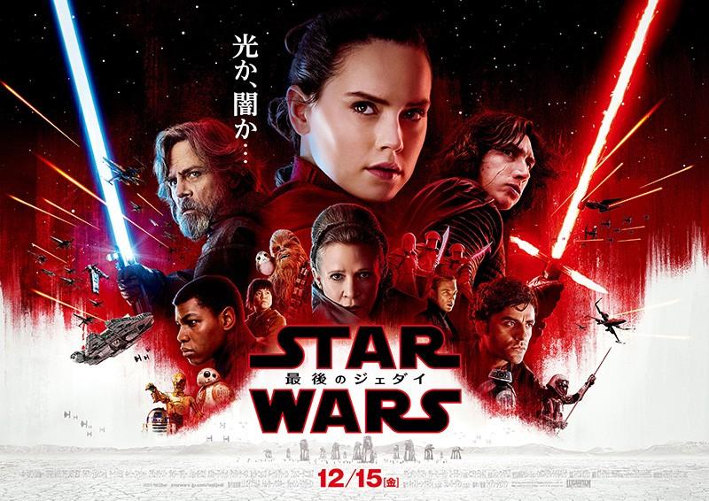 Box Office Charts 12/16 – 12/17: Star Wars #1, Yokai Watch #2, 8-Year Engagement #3