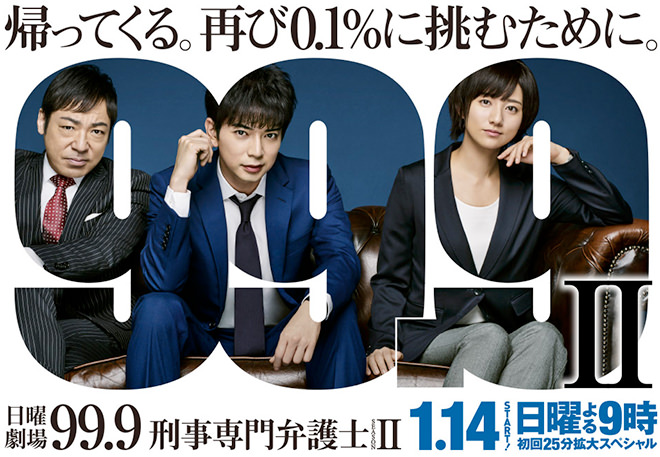 99.9 Season 2 is highest rated primetime drama of 2018