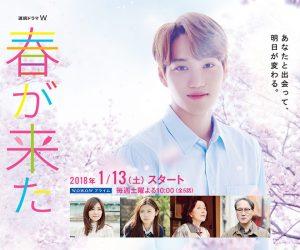 Upcoming Winter JDramas 2018 | ARAMA! JAPAN