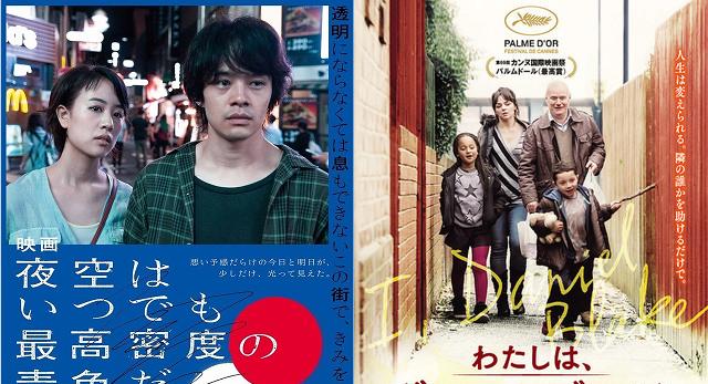 """91st Kinema Junpo Best Ten"" Winners Announced"
