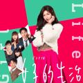 "Jun Shison plays a transgender woman in new drama series ""Joshi teki Seikatsu"""