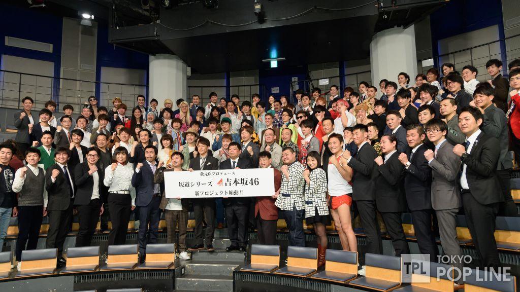 "New unisex ""Sakamichi Series"" group announced, Yoshimotozaka46"