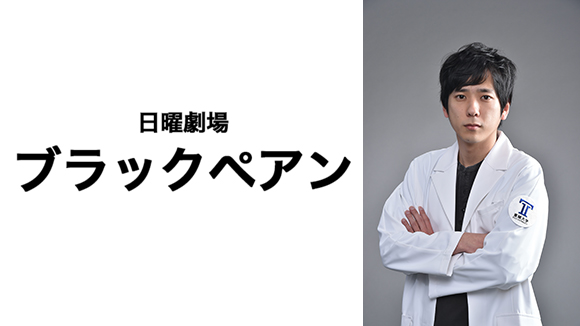 "NInomiya Kazunari returns to drama as a surgeon in ""Black Pean"""