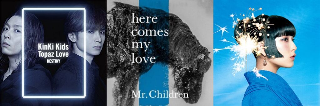 #1 Song Review: Week of 1/22 – 1/28 (KinKi Kids v. Mr.Children v. DAOKO x Yonezu Kenshi)