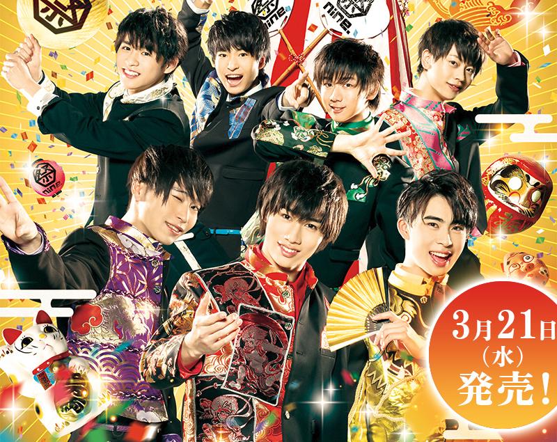"MATSURI nine release MV for 2nd single ""Hare Hare Carnival"""