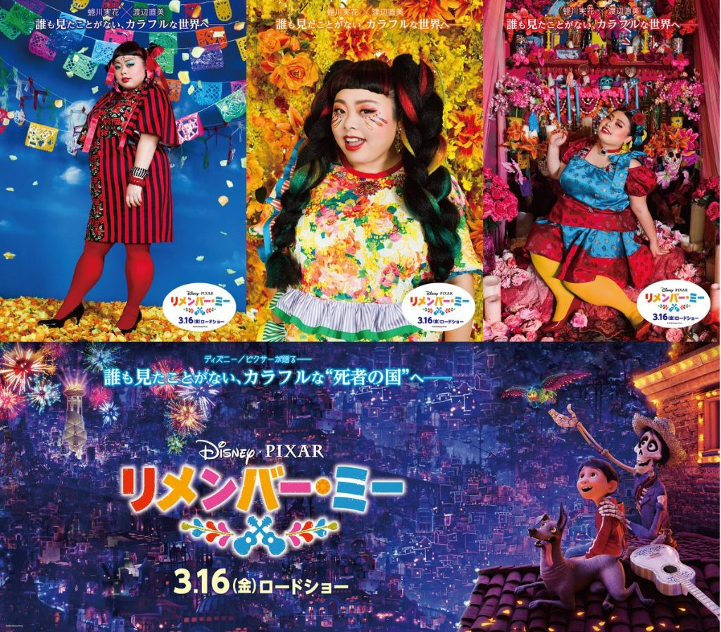 "Naomi Watanabe to voice Frida Kahlo in Japanese dub of Pixar's ""Coco"""