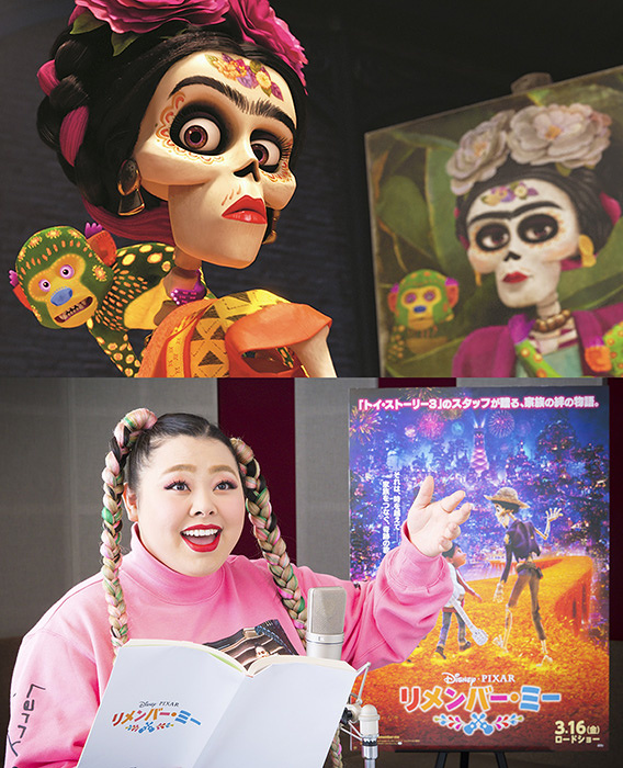 8c8422c22 Naomi Watanabe to voice Frida Kahlo in Japanese dub of Pixar's