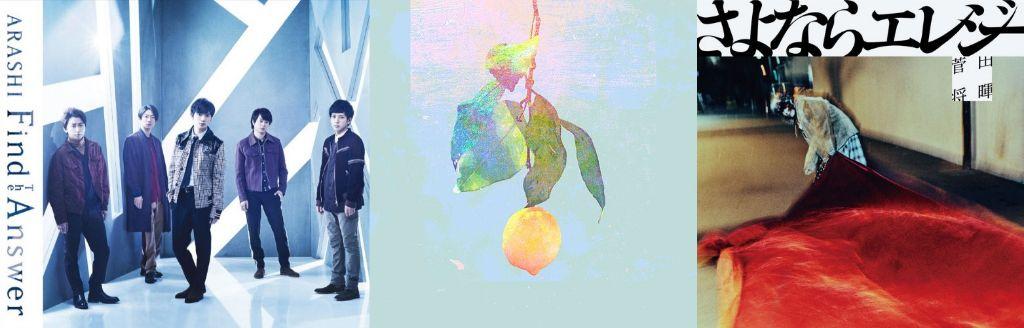 #1 Song Review: Week of 2/19 – 2/25 (Arashi v. Yonezu Kenshi v. Suda Masaki)