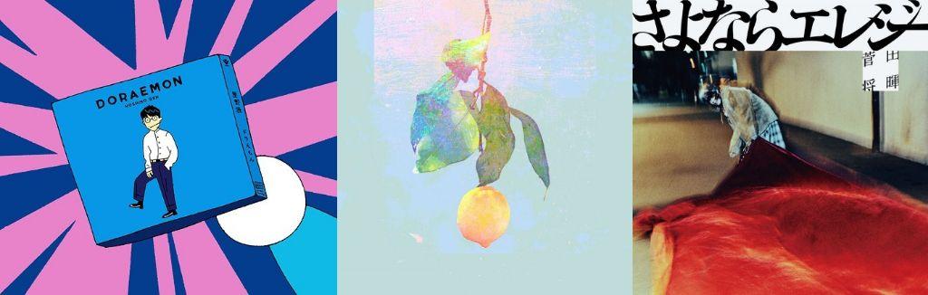 #1 Song Review: Week of 2/26 – 3/4 (Hoshino Gen v. Yonezu Kenshi v. Suda Masaki)