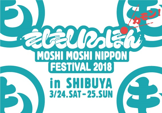 4th Annual Moshi Moshi Nippon Festival to Take Place in March