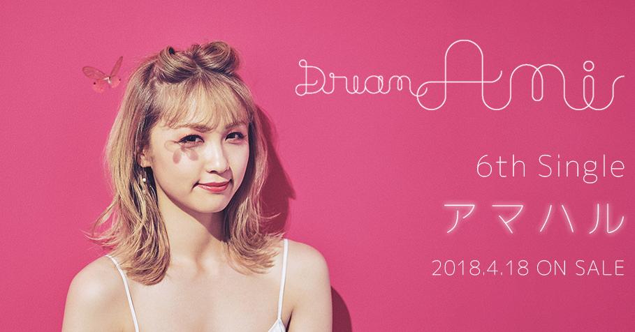 Watch Dream Ami's flowery MV for Amaharu