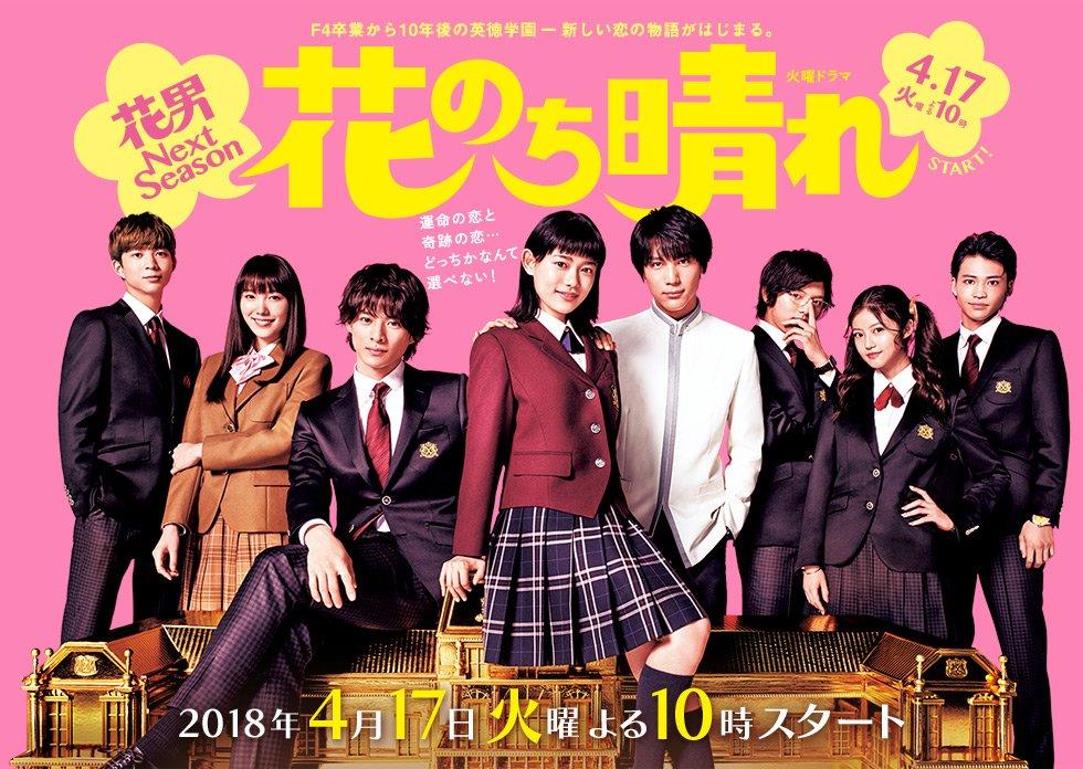 """Hana Nochi Hare ~ The Next Season"" Trailers and Visuals"