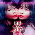 "Trailer released for horror film ""Kasane"" starring Tao Tsuchiya, Yu Yokoyama, and Kyoko Yoshine"