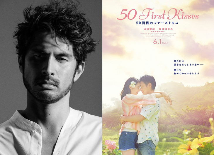 "New ""50 First Kisses"" Trailer Features Theme Song by Ken Hirai"