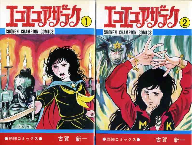 Manga Artist Shinichi Koga has passed away
