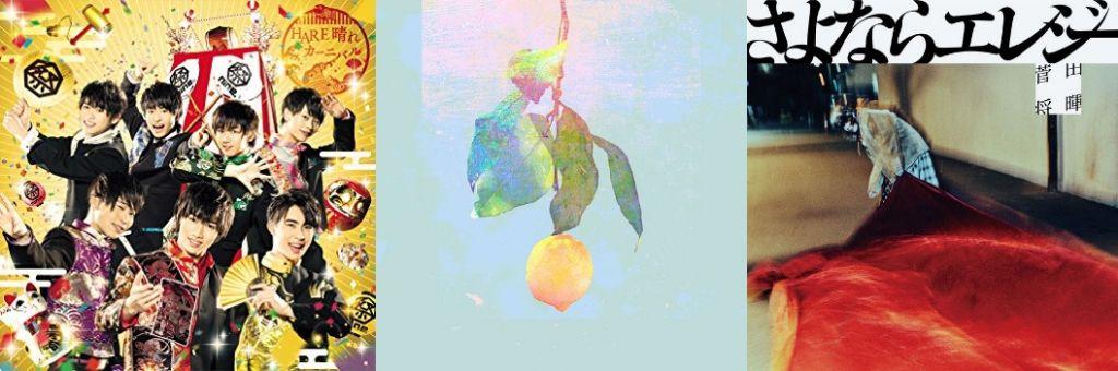 #1 Song Review: Week of 3/19 – 3/25 (Matsuri nine. v. Yonezu Kenshi v. Suda Masaki)