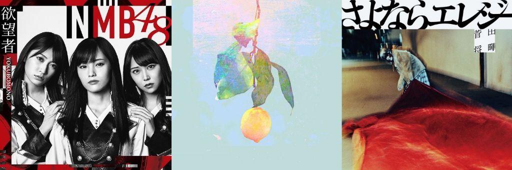 #1 Song Review: Week of 4/2 – 4/8 (NMB48 v. Yonezu Kenshi v. Suda Masaki)