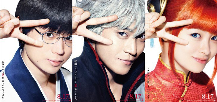 First visuals released for live-action Gintama sequel