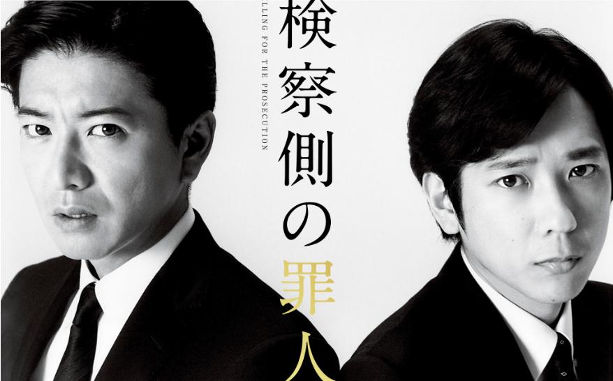 """Kimura Takuya and Ninomiya Kazunari face off in """"Kensatsugawa no Zainin"""" teaser trailer"""