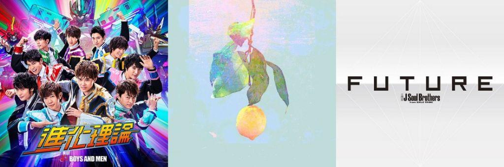 #1 Song Review: Week of 5/7 – 5/13 (BOYS AND MEN v. Yonezu Kenshi v. Sandaime J Soul Brothers)