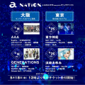 Ayumi Hamasaki, Tohoshinki, GENERATIONS, and more added to a-nation 2018 lineup