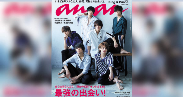 "King & Prince graces cover of ""anan"" magazine on debut day"