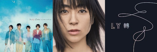 #1 Song Review: Week of 6/4 – 6/10 (Sexy Zone v. Utada Hikaru v. Bodan Shonen Dan)