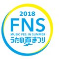 King & Prince, Momoiro Clover Z, LiSA, and More to Perform on 2018 FNS Uta no Natsu Matsuri