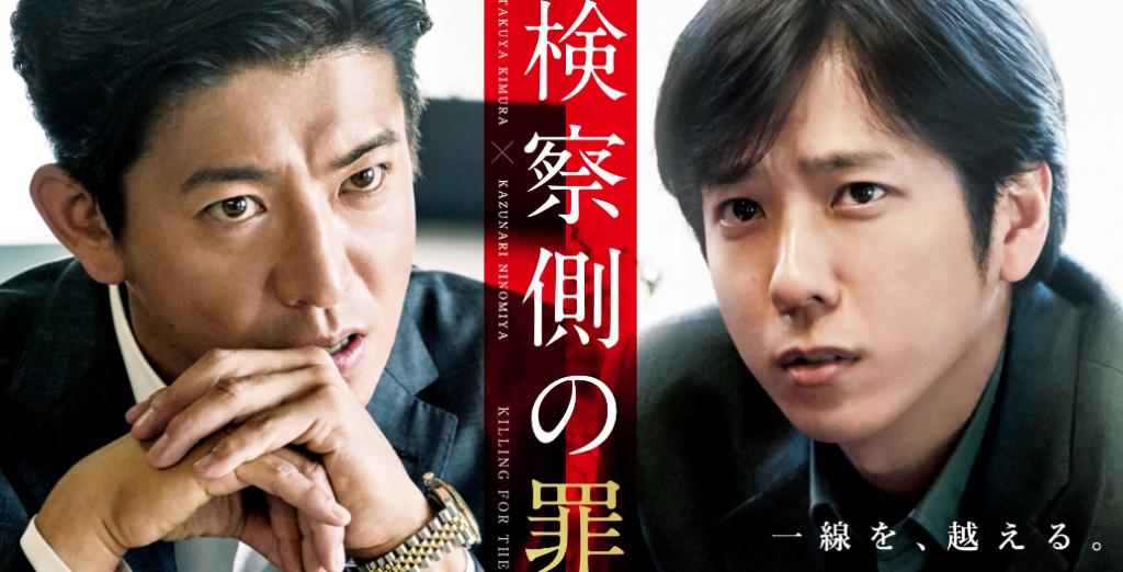 """Kensatsugawa no Zainin"" releases full trailer and new visuals"
