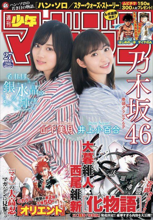 nogizaka46-weekly
