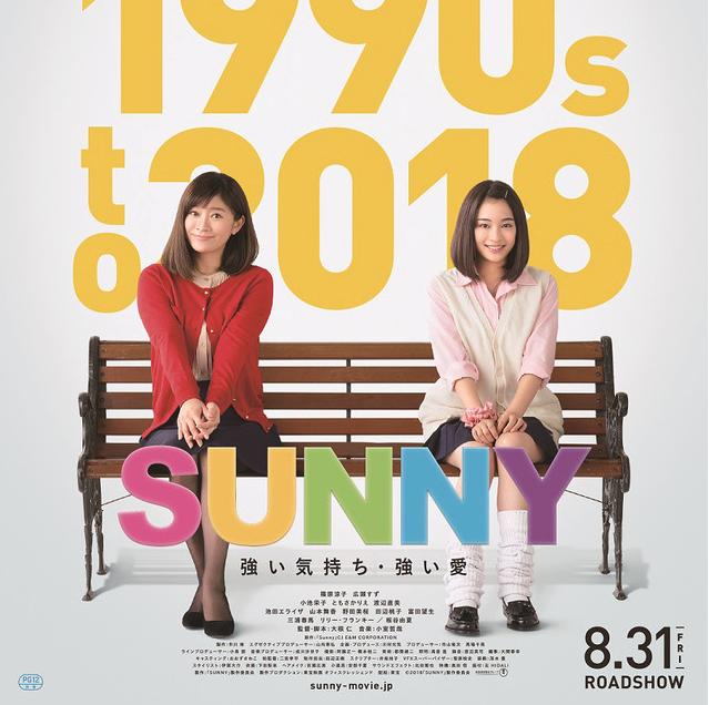 """Trailer released for Ryoko Shinohara & Suzu Hirose's """"Sunny: Tsuyoi Kimochi Tsuyoi Ai"""", remake of South Korea's """"Sunny"""""""