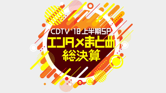 DA PUMP, Nogizaka46, GENERATIONS, and More to Perform on CDTV '18 Jo Hanki SP Entame Matome Sou Kessan
