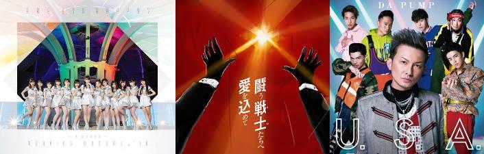 #1 Song Review: Week of 6/11 – 6/17 (Morning Musume. '18 v. Southern All Stars v. DA PUMP)