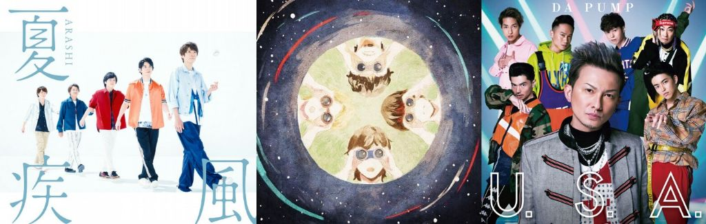 #1 Song Review: Week of 7/23 – 7/29 (Arashi v. BUMP OF CHICKEN v. DA PUMP)