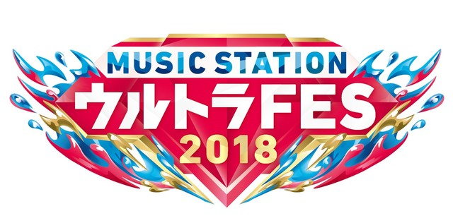 MUSIC STATION ULTRA FES 2018 Live Stream and Chat