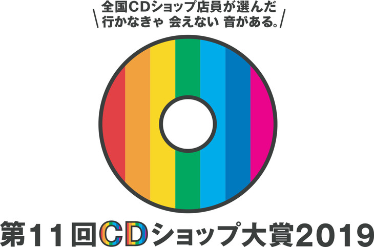 Finalists Announced for The 11th CD Shop Awards 2019