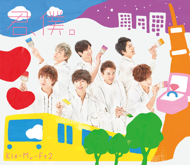 "Kis-My-Ft2 release short ver. MV for ""Kimi,Boku."""