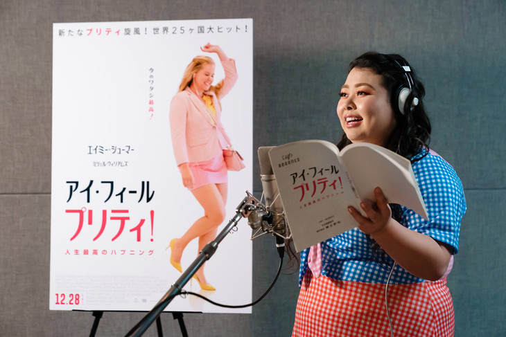 "Naomi Wantanabe to provide Japanese dub for Amy Schumer's ""I Feel Pretty"""