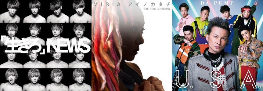 #1 Song Review: Week of 9/10 – 9/16 (NEWS v. MISIA v. DA PUMP)