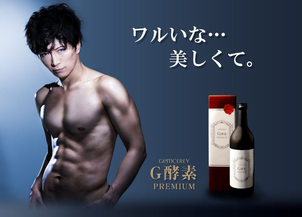 GACKT has an inferiority complex about his nipples