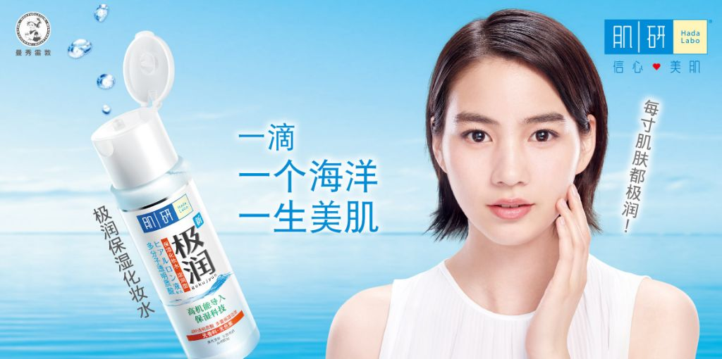 Non (Rena Nounen) lands high profile HADA LABO endorsement in China