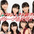 Hello!Project forms new group called BEYOOOOONDS