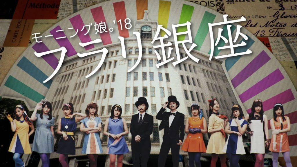 "Watch Morning Musume '18's MV for ""Furari Ginza"""